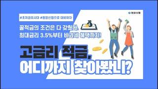 [종합1편] 동암신협 고금리적금 상품안내