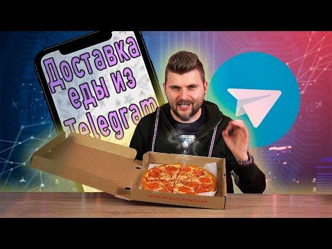 Доставка еды через телеграм / Это вообще законно? / PizzaSushiWok