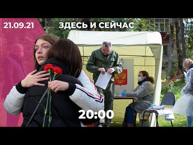 Трагедия в Перми: последние новости. Итоги выборов. Новый обвиняемый по делу об отравлении Скрипалей