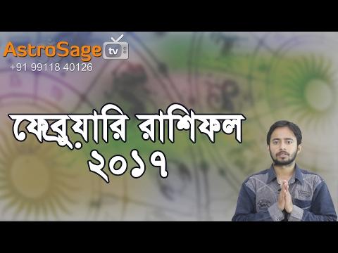 ফেব্রুয়ারি রাশিফল ২০১৭ : February Rashifal 2017 in Bengali