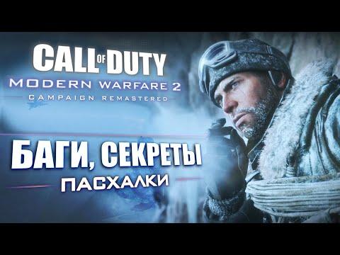 [#2] ПАСХАЛКИ и ОТЛИЧИЯ Modern Warfare 2 REMASTERED