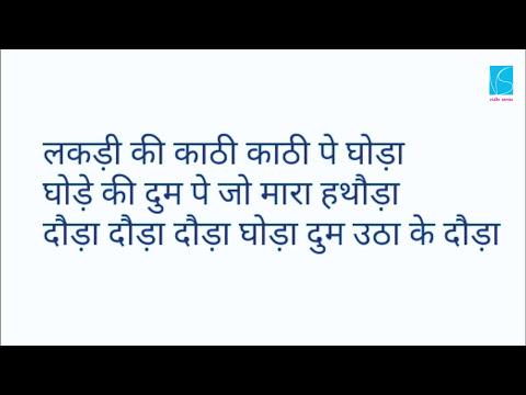 Lakdi Ki Kathi Kathi Pe Ghoda Full Karaoke
