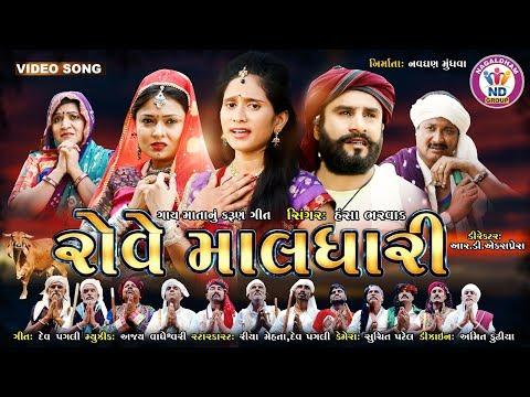 Hansha Bharwad !! Rove Maaldhari !! New HD Video 2018