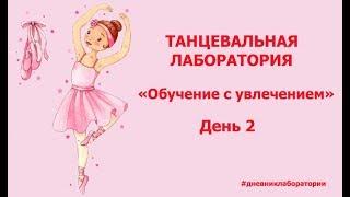 Дневник ТАНЦЕВАЛЬНОЙ ЛАБОРАТОРИИ - день 2