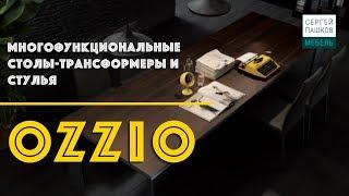 Мебель OZZIO. Итальянские раскладные столы-трансформеры Ozzio | Кухни и мебель Сергея Пашкова