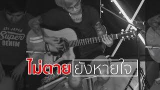 โรสนิยม - ไม่ตาย (ยังหายใจ) Live Session | Official Video