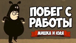 ПОБЕГ С РАБОТЫ ♦ The Office Quest