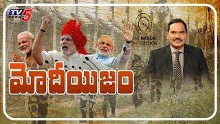 Live : మోడీయిజం..! | Top Story Live Debate With Sambasiva Rao | TV5 News