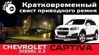Кратковременный свист из под капота Chevrolet Captiva 2.2D / Свист ремня генератора