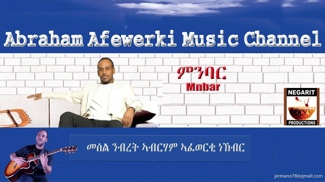 Eritrea  music  Abraham Afewerki  - Minbar/ምንባር Official Audio Video