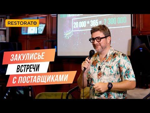 ЗАКУЛИСЬЕ ВСТРЕЧИ С ПОСТАВЩИКАМИ   Семья ресторанов Димы Борисова