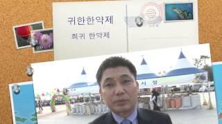 영천한약협회회장 영천축제 영천한방과일축제 택시신문 택시…
