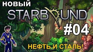 StarBound #04 (геймплей Upbeat Giraffe) Нефть и Сталь!