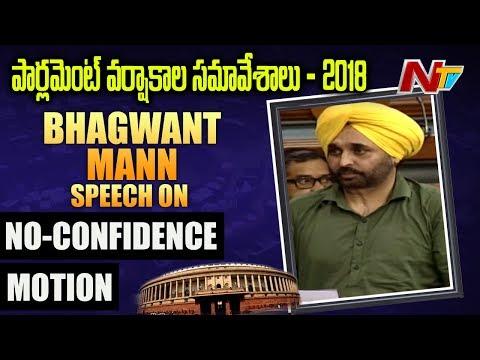 AAP Leader Bhagwant Mann Speech in Parliament   No Confidence Motion Debate in Lok Sabha   NTV