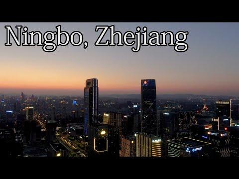 Aerial China:Ningbo, Zhejiang 浙江寧波