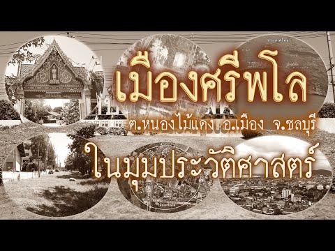 เมืองศรีพโล ต.หนองไม้แดง อ.เมือง จ.ชลบุรี ในมุมประวัติศาสตร์