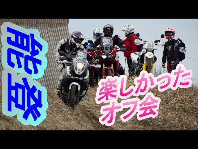 モトブログ(Motovlog)  オフロードバイクミィーティング in 能登! その7