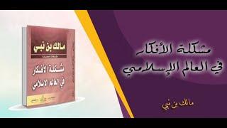 ندوة مشكلة الافكار في العالم الإسلامي بالإسكندرية
