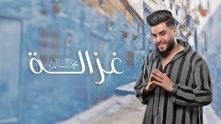 محمد السالم - غزالة | 2019 | Mohamed Alsalim - Ghazalah