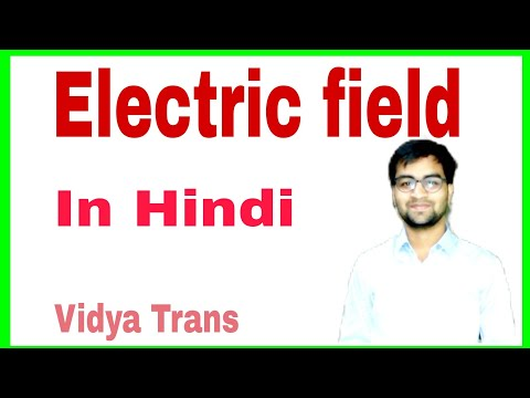 What is electric field in Hindi?