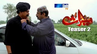 Meeras | Teaser 2 | Upcoming Project of Sindh TV | SindhTVHD Drama