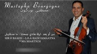 Mustapha Bourgogne 2017 -  Sir o Baaed +   Lila Hadi Jamaatna +  Ma Sd9tich