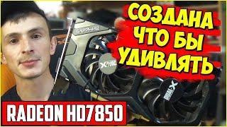 ТОП КАРТА для бюджетных игроманов! AMD Radeon HD7850 в 2018 году