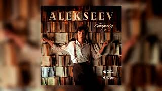 ALEKSEEV – Сберегу (official audio)