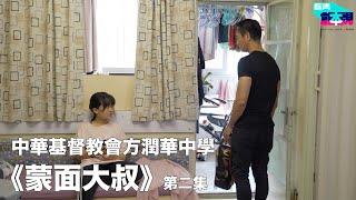 Publication Date: 2020-01-14 | Video Title: 中華基督教會方潤華中學 X 奮青創本視《蒙面大叔》第二集