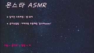 삐진 여친 달래는 힘넘치는 남친 (야함주의) Roleplay Boyfriend Korean asmr남자[한국어 ASMR]몬스타