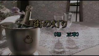 街の灯り (カラオケ) 堺正章