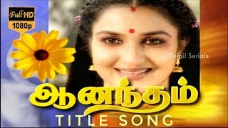 ANANDAM TITLE SONG 1080P HD | SUN TV SERIES | SUKANYA | AANANDHAM TITLE  | VOCALS : K.S. CHITRA |