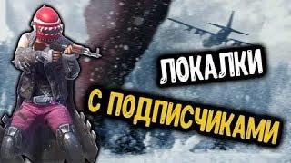 СТРИМ PUBG MOBILE / ЛОКАЛКИ / ПУБГ МОБАЙЛ НА ПК / ИГРАЮ НА ЭМУЛЯТОРЕ TENCENT !!!