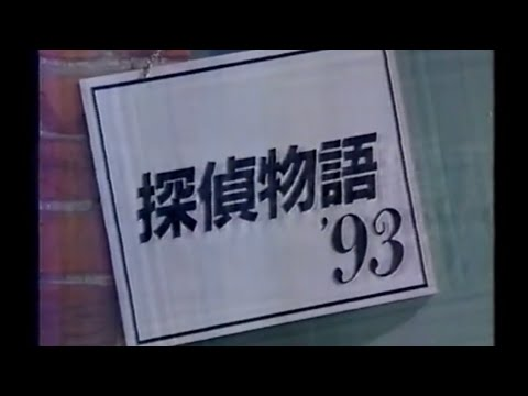 探偵物語'93 / 藤谷美和子