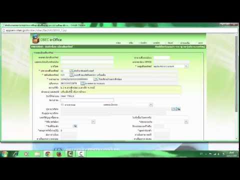 การลงทะเบียนครุภัณฑ์(แท็บเล็ต)ในระบบ OBEC E-Office