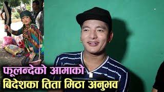Fulande ko Aama को विदेशका तिता मिठा अनुभव || Umesh Rai  || Mazzako TV