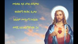Tizitaw - Bemanme Yemalkayerehe MP3
