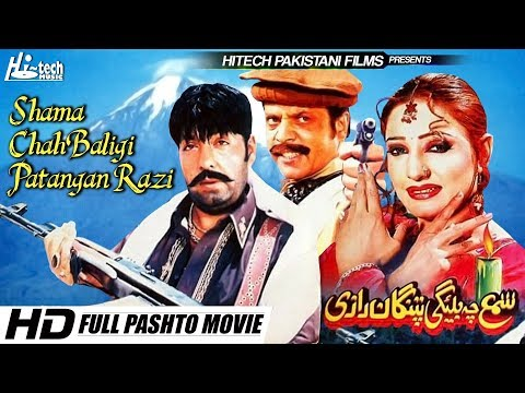 SHAMA CHAH BALIGI PATANGAN RAZI (FULL PASHTO FILM) SHAHID KHAN & JAHANGIR KHAN - LATEST PASHTO MOVIE