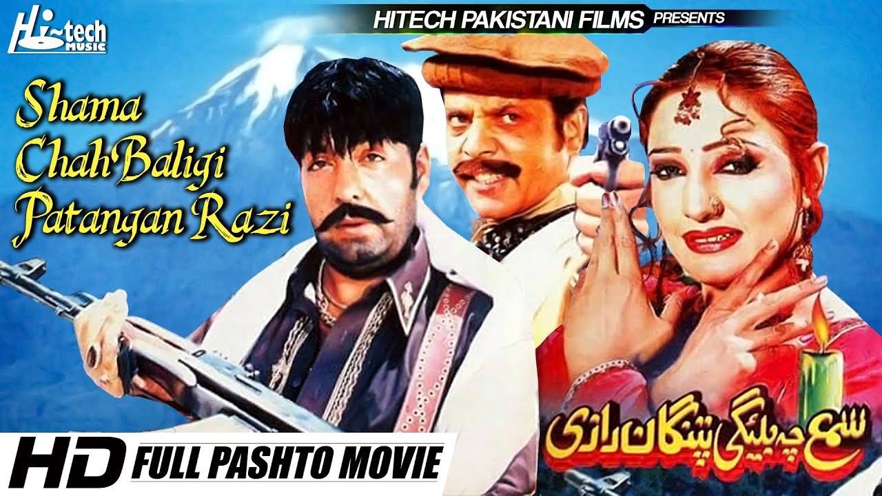 Shama Chah Baligi Patangan Razi Full Pashto Film Shahid -4929