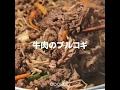 [Cookat Japan] 牛肉のプルコギ の動画、YouTube動画。