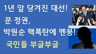 [문틀란TV]  1년 앞 당겨진 대선!  심상치 않은 서울과 부산 여론!   문 정권, 불안감 고조!