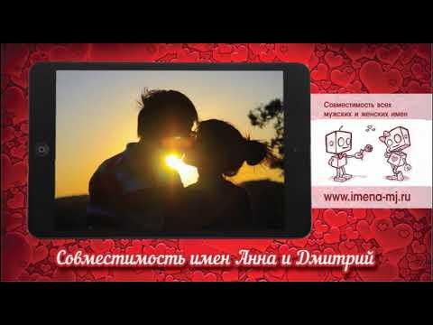 Совместимость имен Анна и Дмитрий 💞
