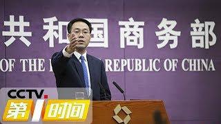 《第一时间》 20190614 1/2| CCTV财经