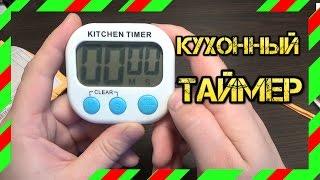 Кухонный таймер