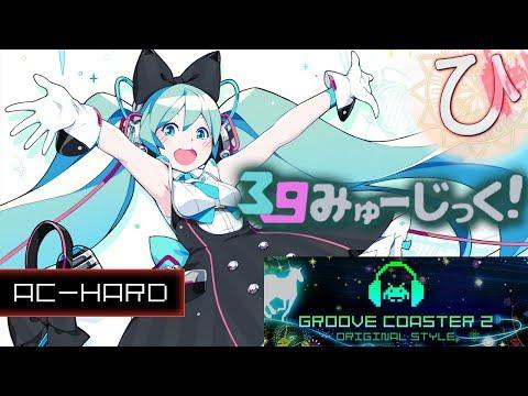 39みゅーじっく! / 39 Music! (AC-HARD) 理論値 【GROOVE COASTER 2 Original Style 手元動画】