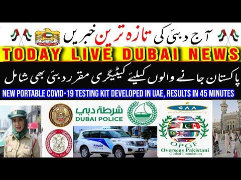 dubai Abu dhabi sharjah urdu hindi news updates today    shiekh zayed grand mosque open   c a a news