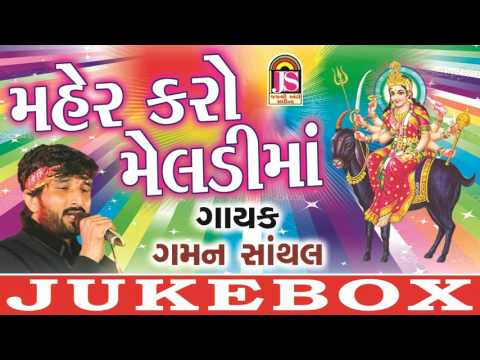 New Gaman Santhal Song | Mehar Kare Meldimaa | Gujarati Devotional Song | 2017