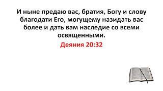 Библия, Новый Завет. Деяния 20:32