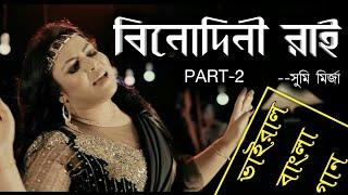 Juboti Radhe-2 || Binodini Rai || Sumi Mirza || New Version Bengali Viral Song || DjWorld.Com