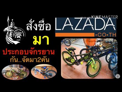 ประกอบจักรยาน สั่งซื้อจาก ลาซาด้า จัดมา2คัน